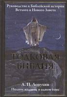 Толковая Библия. Руководство к Библейской истории Ветхого и Нового Завета. Лопухин А. СЗКЭО