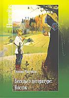 Георгий Петрович Чистяков Беседы о литературе: Восток