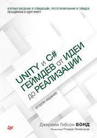 Unity и C#. Геймдев от идеи до реализации. Бонд Д.Г. Питер
