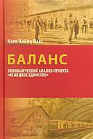Карл-Хайнц Паке Баланс. Экономический анализ проекта «Немецкое единство»