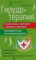 Гирудотерапия: Лечение сложных, хронических и запущенных заболеваний: комплексная система восстановления организма. Костикова Л. Феникс