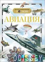 Авиация. Кудишин И.В. Росмэн-Пресс