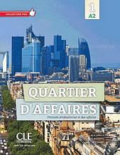 Quartier d'affaires 1 Livre de l'élève avec DVD ROM / Cle International / Учебник делового французского языка