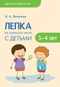 Детское творчество. Лепка из соленого теста с детьми 3-4 лет