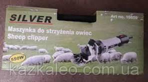 Машинка для стрижки овець овец 550Вт SILVER Польша ,гарантия