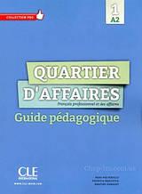 Quartier d'affaires 1 Guide Pédagogique / Cle International / Книга для учителя