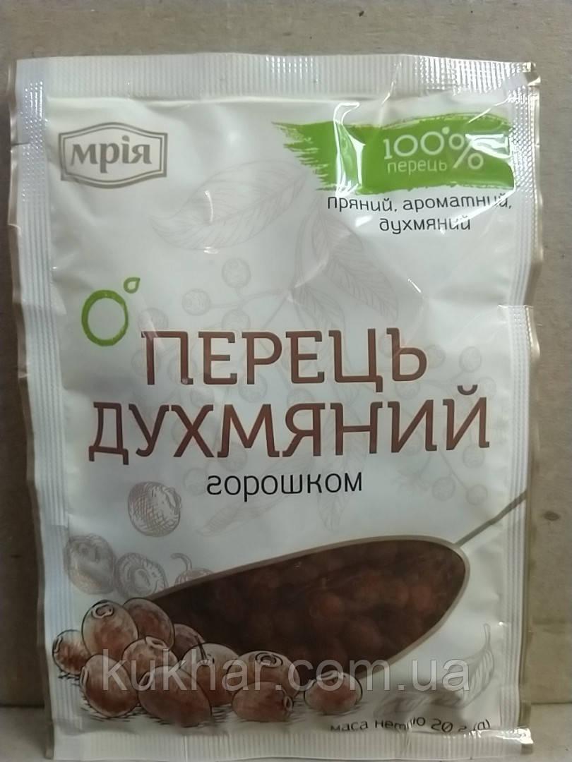 Перець духмяний горошок 20г