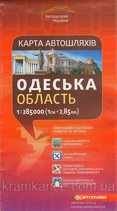 Карта автодорог Украины (Одесская обл), фото 2