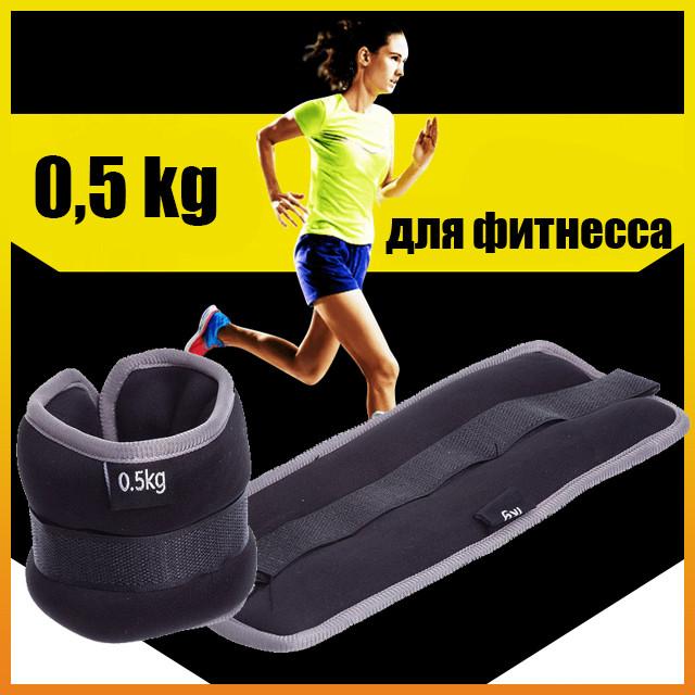 Обважнювачі для рук і ніг 0,5 кг манжети для рук і ніг по 0,5 кг вантажі на ноги і руки (підійдуть для бігу)
