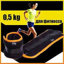 Утяжелители для ног и рук 0,5 кг манжеты для рук и ног по 0,5 кг грузы на ноги и руки (подойдут для бега)