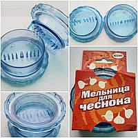 Приспособление для измельчения чеснока (чесночница) пластик