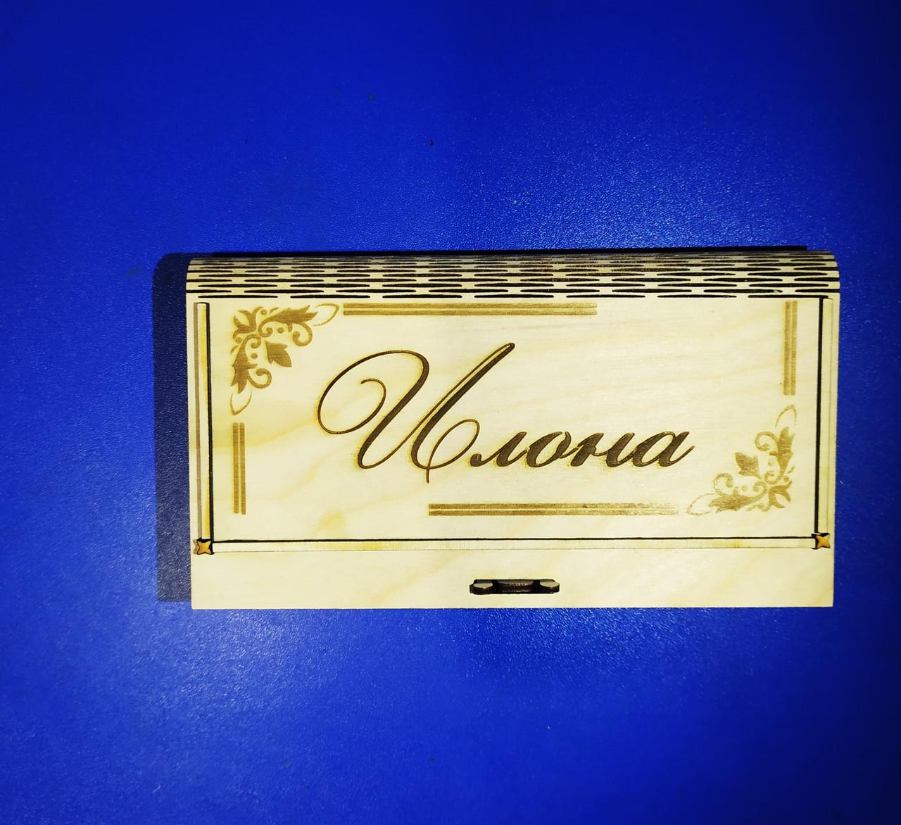 Шкатулка дерев'яна, конверт для грошей з дерева з ім'ям Ілона