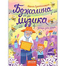 Бджолина музика Авт: Василь Сухомлинський Вид: Школа