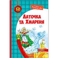 Латочка та Хмареня Авт: Софія Прокоф`єва Вид: Школа