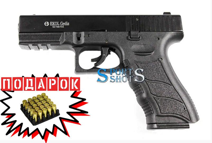 Стартовый пистолет Ekol Gediz + подарок (25 патронов STS)