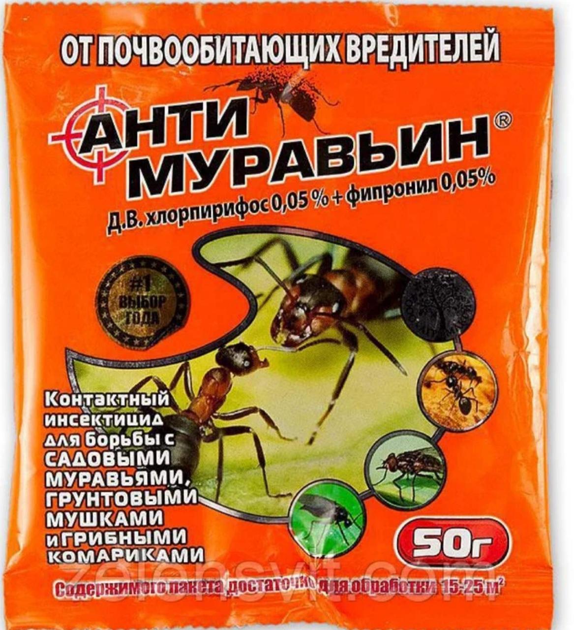 Інсектицид АНТИМУРАВЬИН 50гр. Агромакси