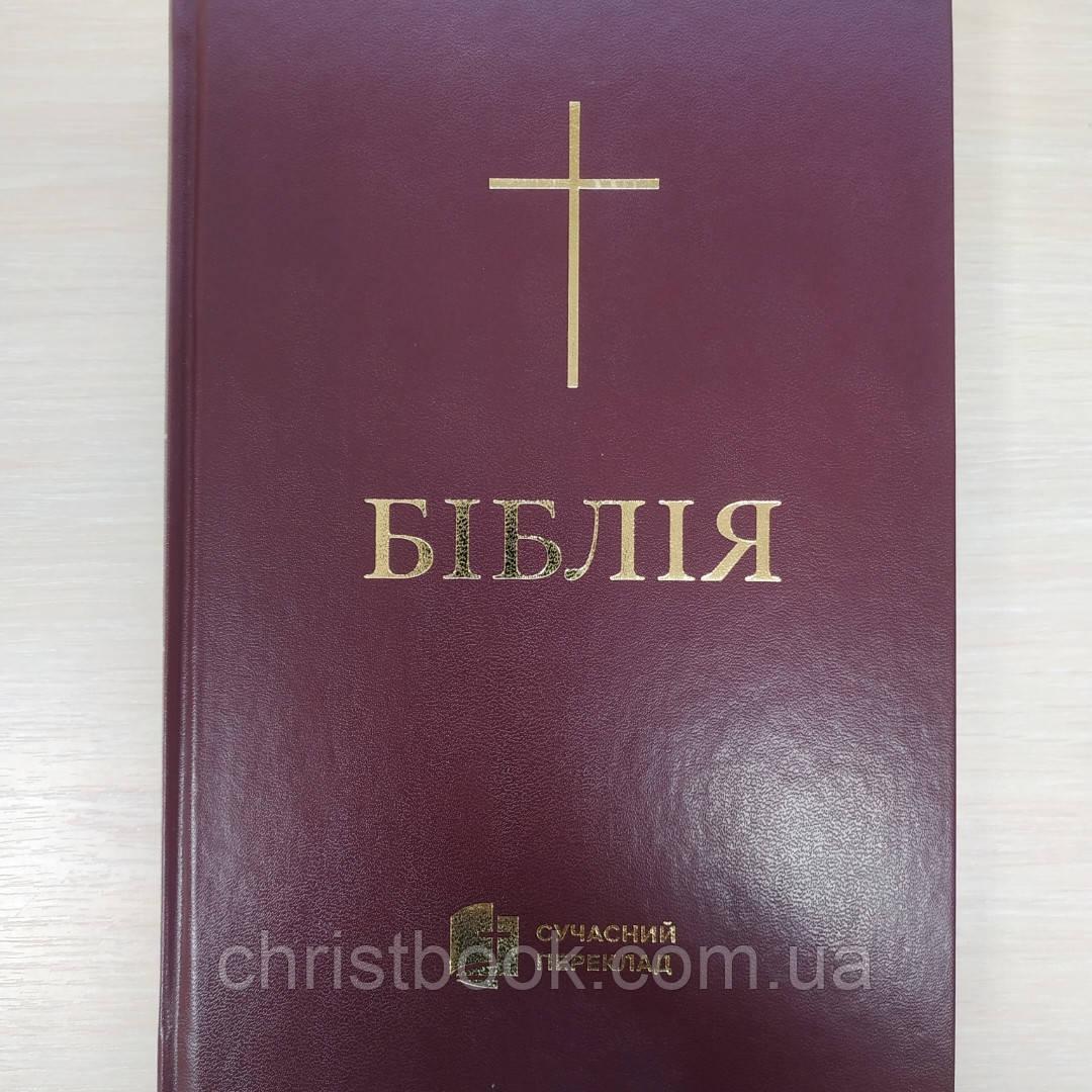 Біблія Сучасного українського перекладу Турконяка