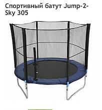 Батут с сеткой Jump-2-Sky 305ми 10ft