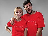 Парные футболки. Футболки для влюбленных. Давай навсегда