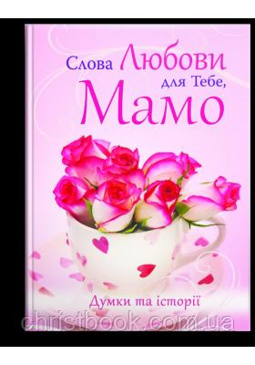 Слова любові для Тебе, Мамо