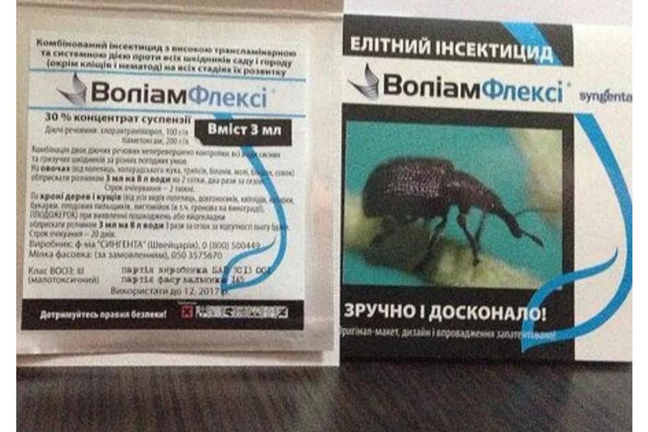 Инсектицид Волиам Флекси 3мл.