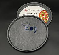 Форма для пиццы Ø 33.5 см Zurrichberg