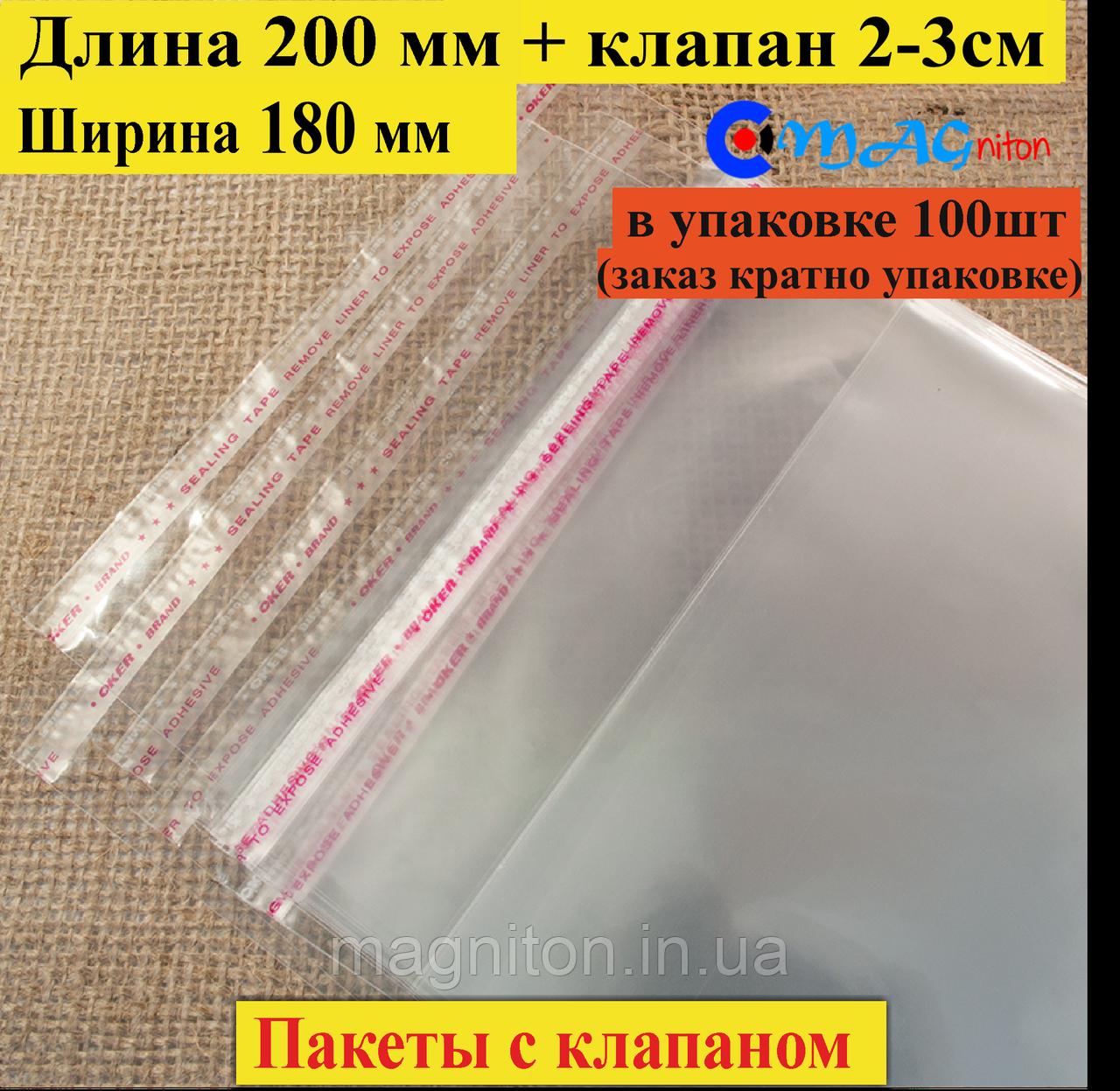 Пакет полипропиленовый 200х180 мм с клапаном и липкой лентой