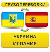 Грузоперевозки из Украины в Испанию