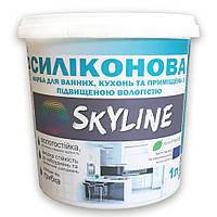 Краска СИЛИКОНОВАЯ для ванной, кухни и  помещений с повышенной влажностью SkyLine 1л