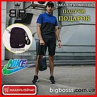 Мужской спортивный комплект Nike реплика (найк), поло + шорты + ПОДАРОК  Цвет: синий с чёрным