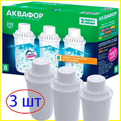 Картридж Аквафор В100-8 (В8) комплект 3 шт