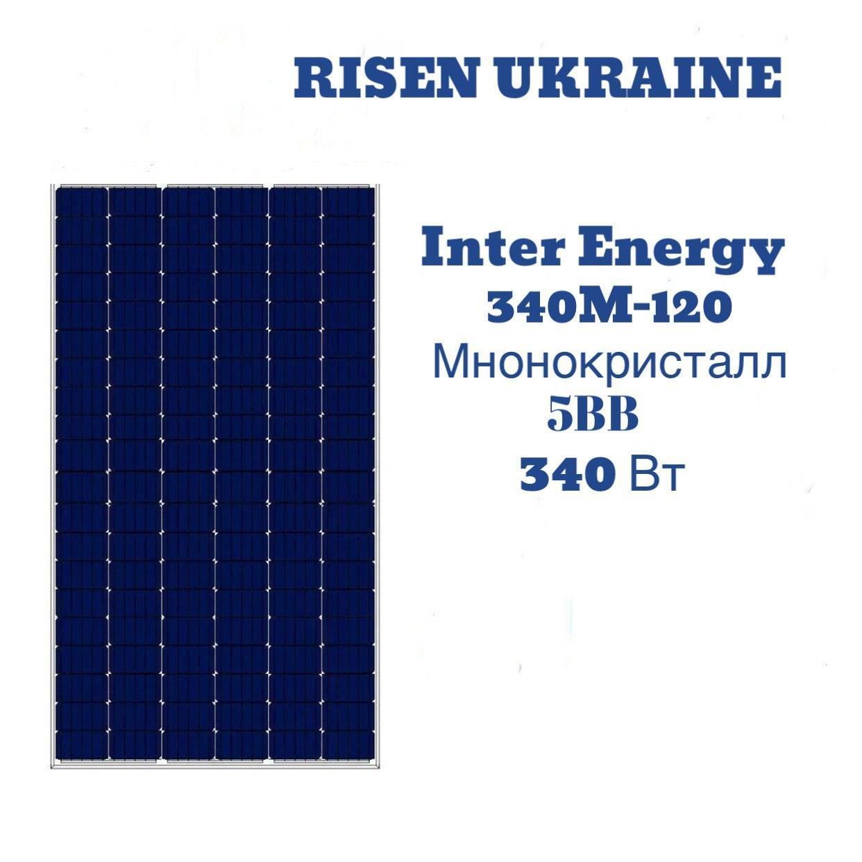 Солнечная батарея INTEREnergy IЕ-M120-340W/5ВВ монокристалл 340Вт