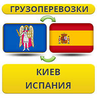 Грузоперевозки из Киева в Испанию