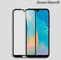 Защитное стекло 2.5D на весь экран (с клеем по всей поверхности) для Huawei Honor 8S