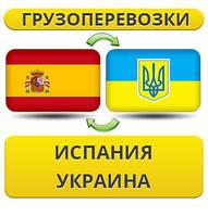 Вантажоперевезення з Іспанії в Україну