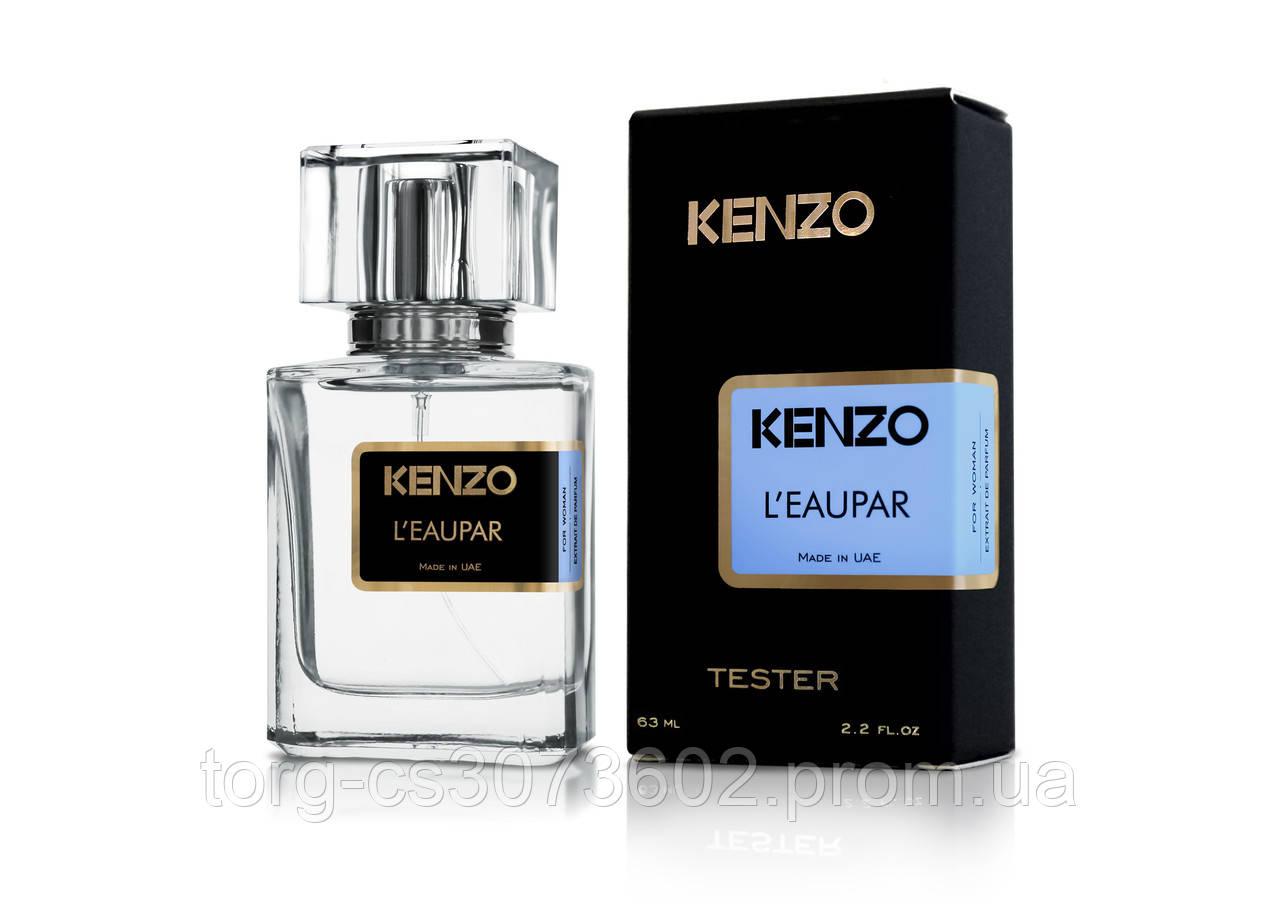Тестер женский Kenzo L'eau par Kenzo pour femme, 63 мл.