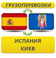 Вантажоперевезення з Іспанії в Київ