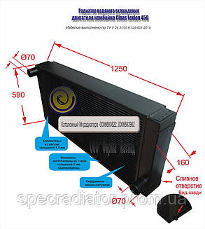 Радиатор водяной для комбайна Claas Lexion 450, фото 2