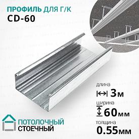 Профиль CD-60 (ЦД-60) ГОСТ, 3 метра. Потолочный, стоечный. Толщина металла - 0,55мм