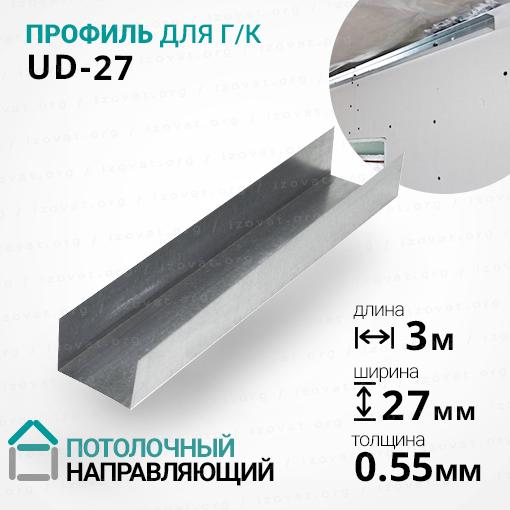 Профиль UD-27 (УД-27) ГОСТ, 3 метра. Потолочный, направляющий. Толщина металла - 0,55мм
