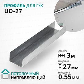 Профиль UD-27 (УД-27) ГОСТ, 3 метра. Потолочный, направляющий. Толщина металла - 0,55мм РАСПРОДАЖА!