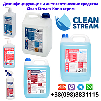 Дезинфицирующие и Антисептические средства Clean Stream