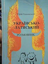 Садловський Ю. Українсько-латинський розмовник. 1996