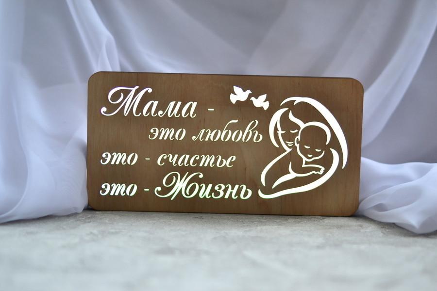 Ночник из дерева на подарок маме