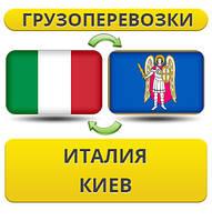 Вантажоперевезення з Італії до Києва