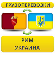Вантажоперевезення з Риму в Україну