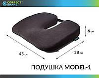 Ортопедическая подушка для сидения - Model-1, ТМ Correct Shape. Подушка от геморроя, простатита, подагры