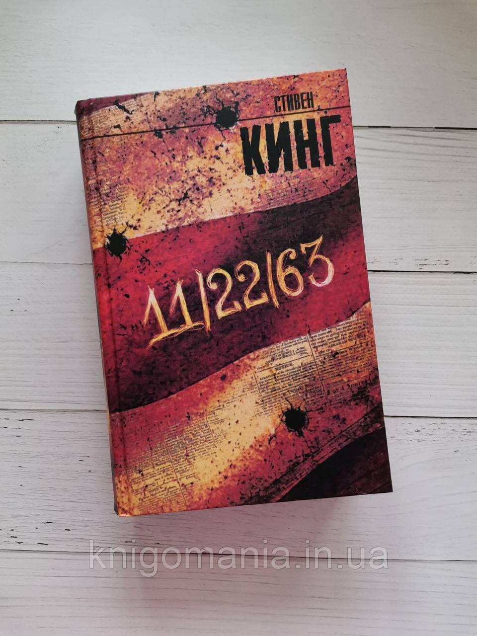 11/22/63 Стивен Кинг