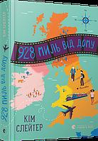 Книга 928 миль від дому Слейтер Кім