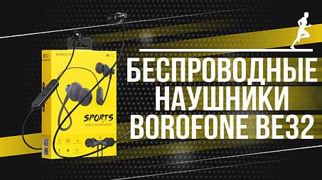 Беспроводне bluetooth наушники Borofone BE32